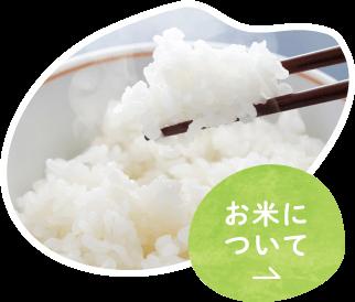 きたえちご米店が新潟県聖籠町の大地で育てたお米は安心・安全にもこだわっています。